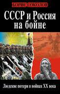 СССР и Россия на бойне. Людские потери в войнах XX века