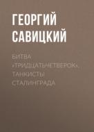 Битва «тридцатьчетверок». Танкисты Сталинграда