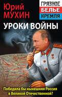 Победила бы современная Россия в Великой Отечественной войне?