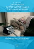 Долгосрочная СИПАП\/БИПАП-терапия в домашних условиях. Рекомендации для пациентов