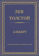 Полное собрание сочинений. Том 5. Произведения 1856–1859 гг. Альберт