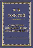 Полное собрание сочинений. Том 8. Педагогические статьи 1860–1863 гг. О значении описаний школ и народных книг