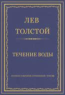 Полное собрание сочинений. Том 26. Произведения 1885–1889 гг. Течение воды