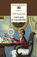 Городок в табакерке (сборник)