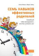 Семь навыков эффективных родителей: Семейный тайм-менеджмент, или Как успевать все. Книга-тренинг