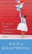 Из жизни Мэри, в девичестве Поппинс (сборник)