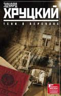 Тени в переулке (сборник)
