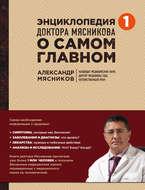 Энциклопедия доктора Мясникова о самом главном. Том 1
