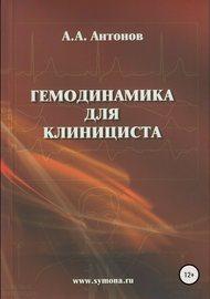 Гемодинамика для клинициста
