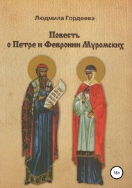 Повесть о Петре и Февронии Муромских