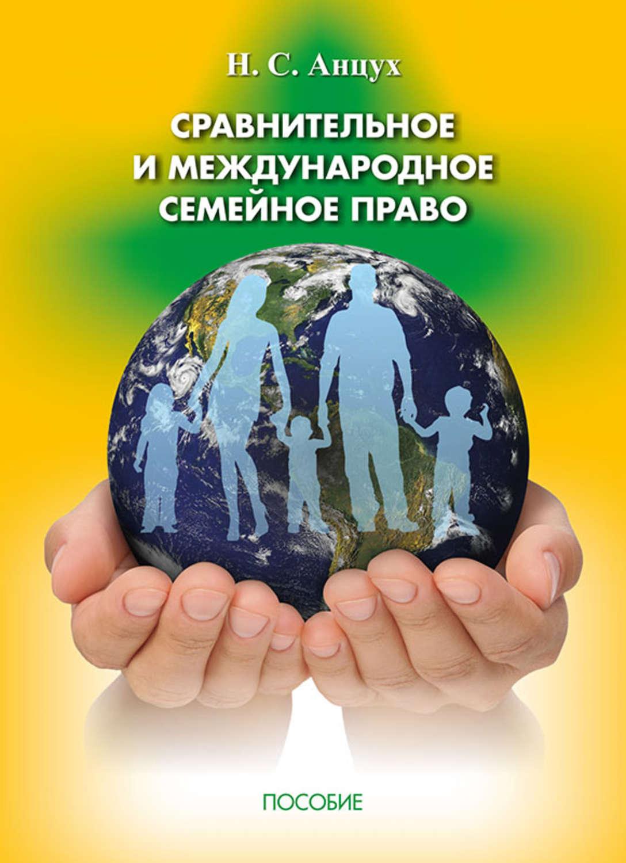 международное семейное право реферат