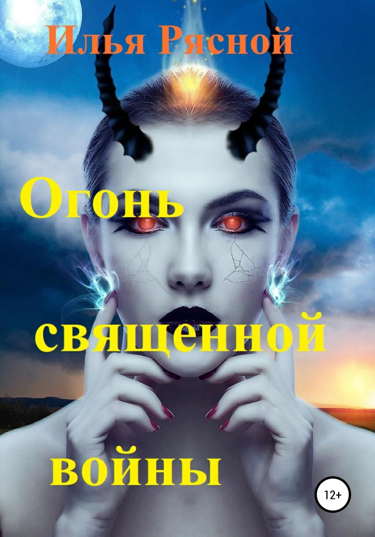 Огонь священной войны – Илья Владимирович Рясной