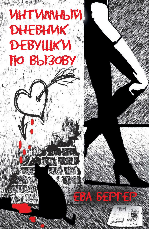Литература о проститутках проститутки благовещенск снять