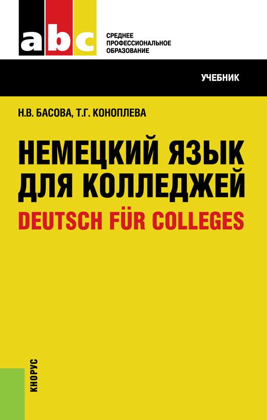 Немецкий язык для колледжей=Deutsch für Colleges