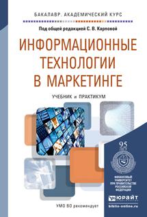 Информационные технологии в маркетинге. Учебник и практикум для академического бакалавриата