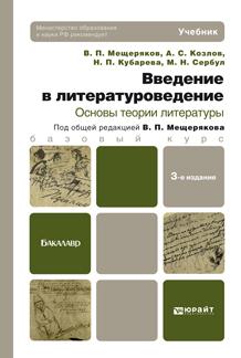 Введение в литературоведение. Основы теории литературы 3-е изд. Учебник для бакалавров