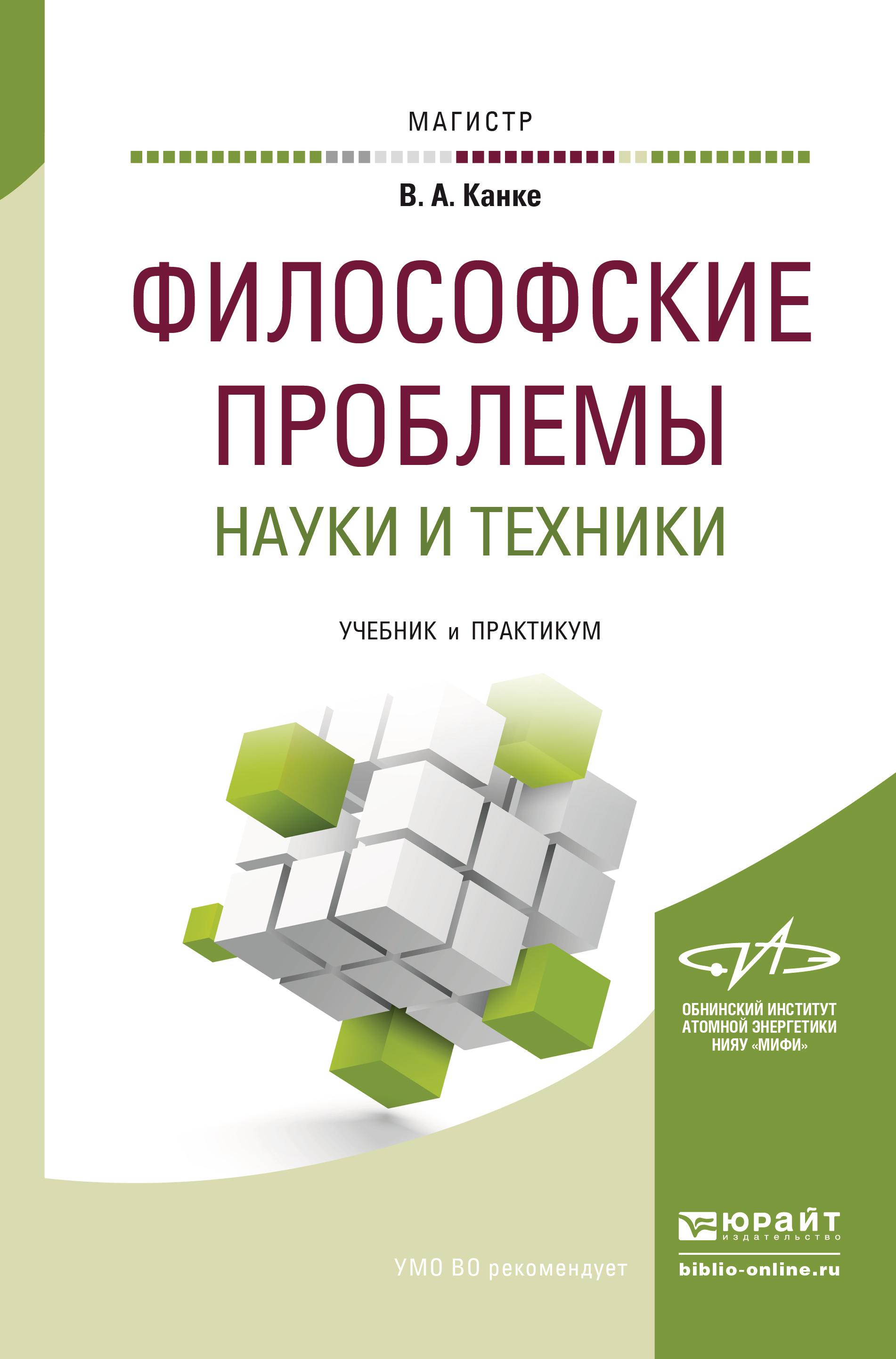 Философские проблемы науки и техники. Учебник и практикум для магистратуры