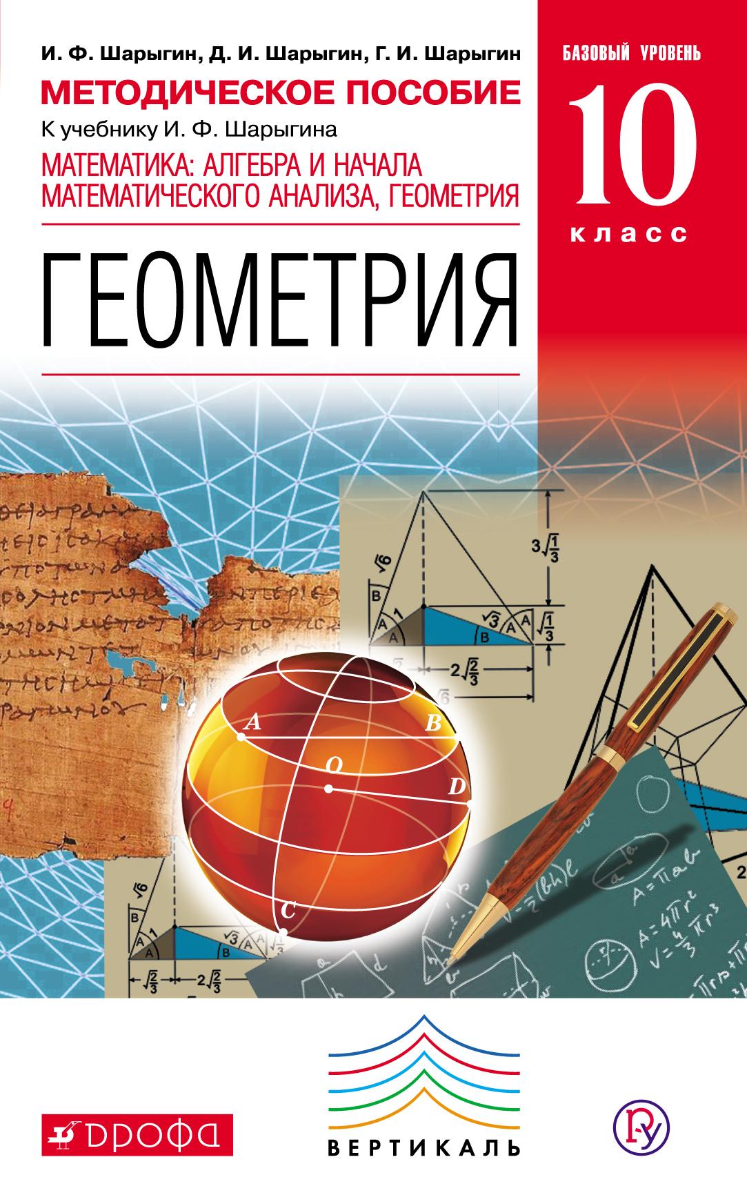 Методическое пособие к учебнику И. Ф. Шарыгина «Математика: алгебра и начала математического анализа, геометрия. Геометрия. Базовый уровень. 10 класс»