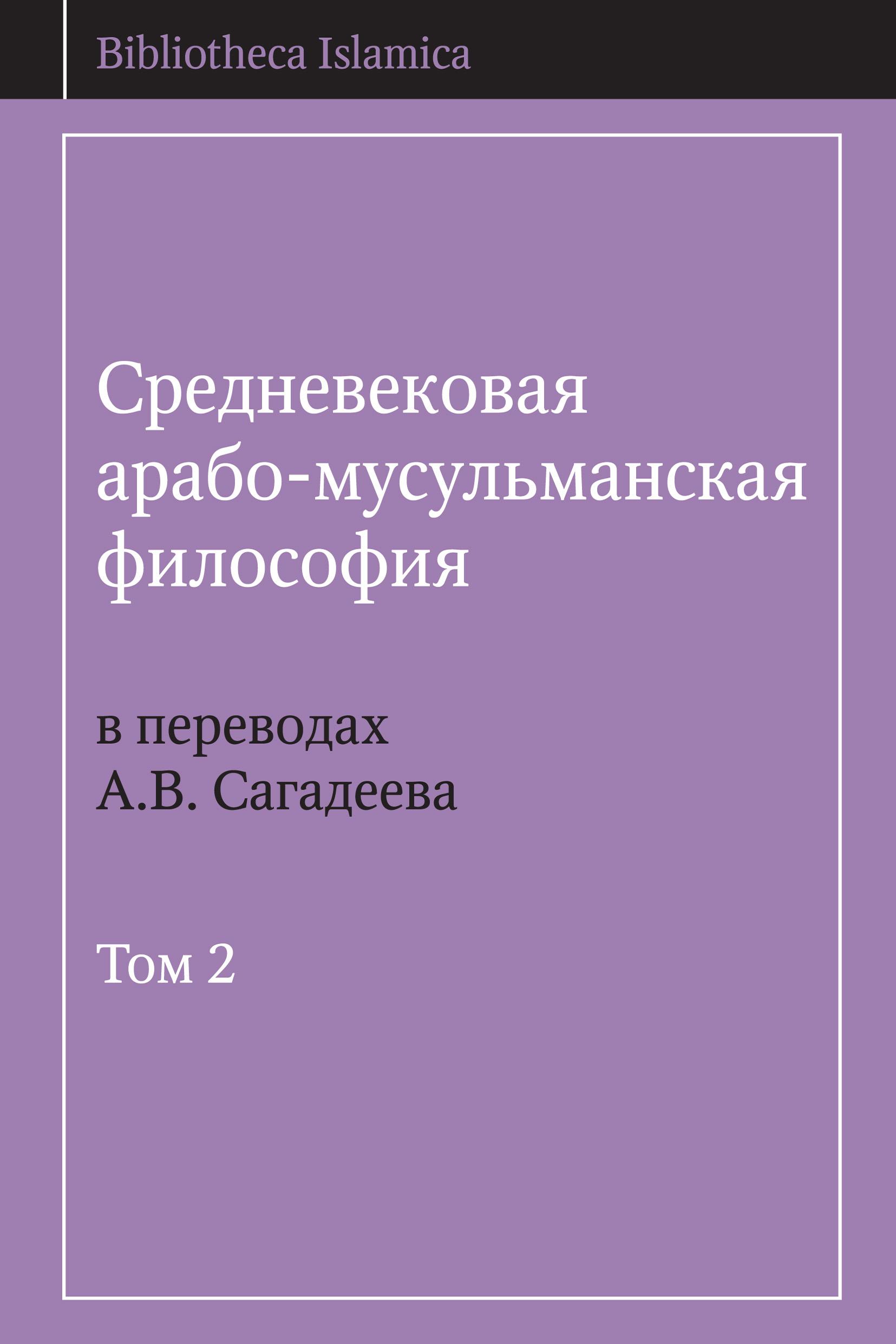 Средневековая арабо-мусульманская философия в переводах А.В. Сагадеева. Том 2