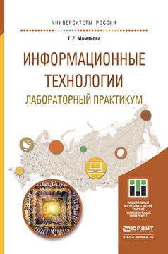 Информационные технологии. Лабораторный практикум. Учебное пособие для прикладного бакалавриата