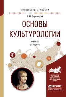 Основы культурологии 2-е изд., испр. и доп. Учебник для академического бакалавриата