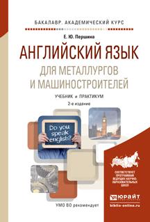 Английский язык для металлургов и машиностроителей 2-е изд., испр. и доп. Учебник и практикум для академического бакалавриата