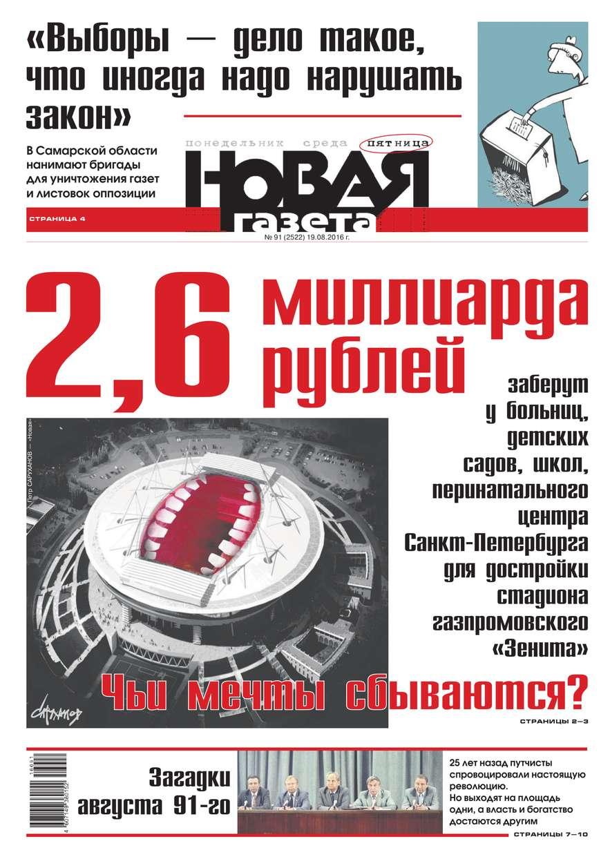 Новая газета 91-2016