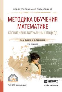 Методика обучения математике. Когнитивно-визуальный подход 2-е изд., пер. и доп. Учебник для СПО