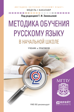 Методика обучения русскому языку в начальной школе. Учебник и практикум для академического бакалавриата
