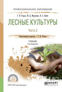 Лесные культуры. В 2 ч. Часть 2 2-е изд., испр. и доп. Учебник для СПО