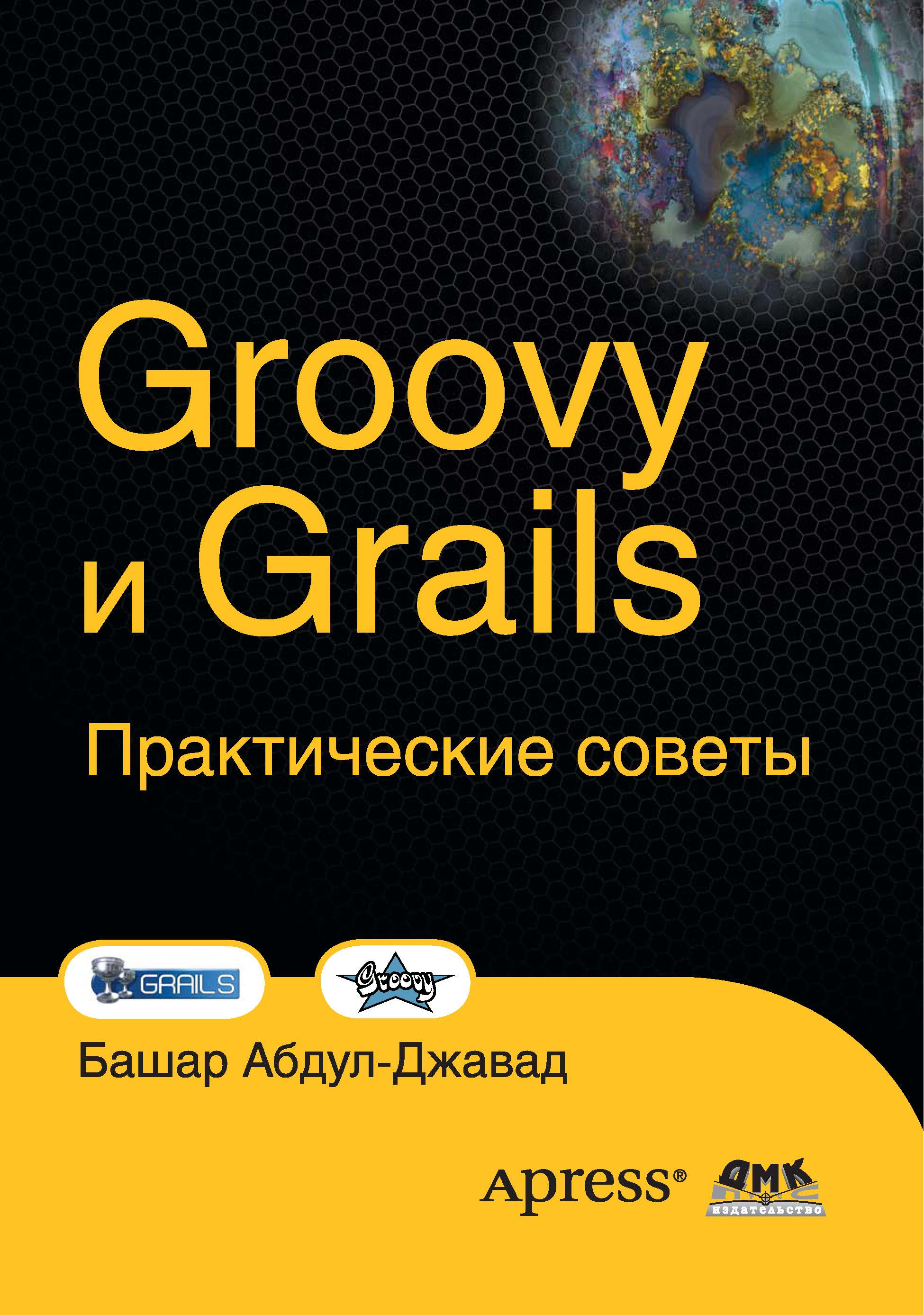 Groovy и Grails. Практические советы