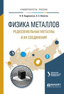 Физика металлов. Редкоземельные металлы и их соединения. Учебное пособие для вузов