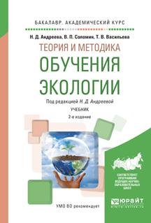 Теория и методика обучения экологии 2-е изд., испр. и доп. Учебник для академического бакалавриата