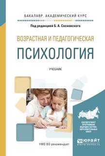 Возрастная и педагогическая психология. Учебник для академического бакалавриата