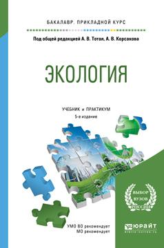 Экология 5-е изд., пер. и доп. Учебник и практикум для прикладного бакалавриата