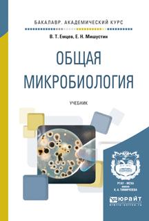 Общая микробиология. Учебник для академического бакалавриата