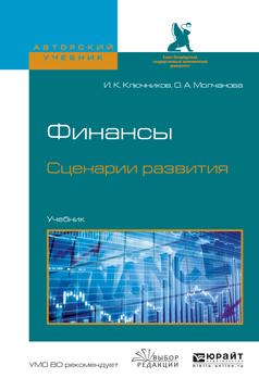 Финансы. Сценарии развития. Учебник для вузов