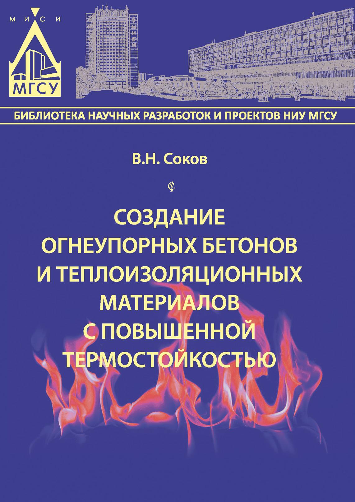 Создание огнеупорных бетонов и теплоизоляционных материалов с повышенной термостойкостью