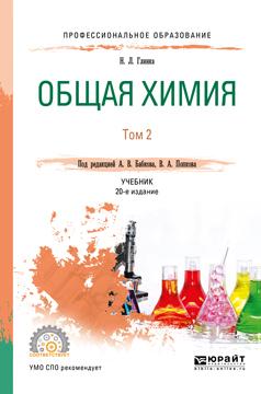 Общая химия в 2 т. Том 2 20-е изд., пер. и доп. Учебник для СПО