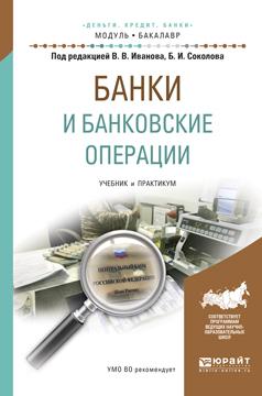 Банки и банковские операции. Учебник и практикум для академического бакалавриата