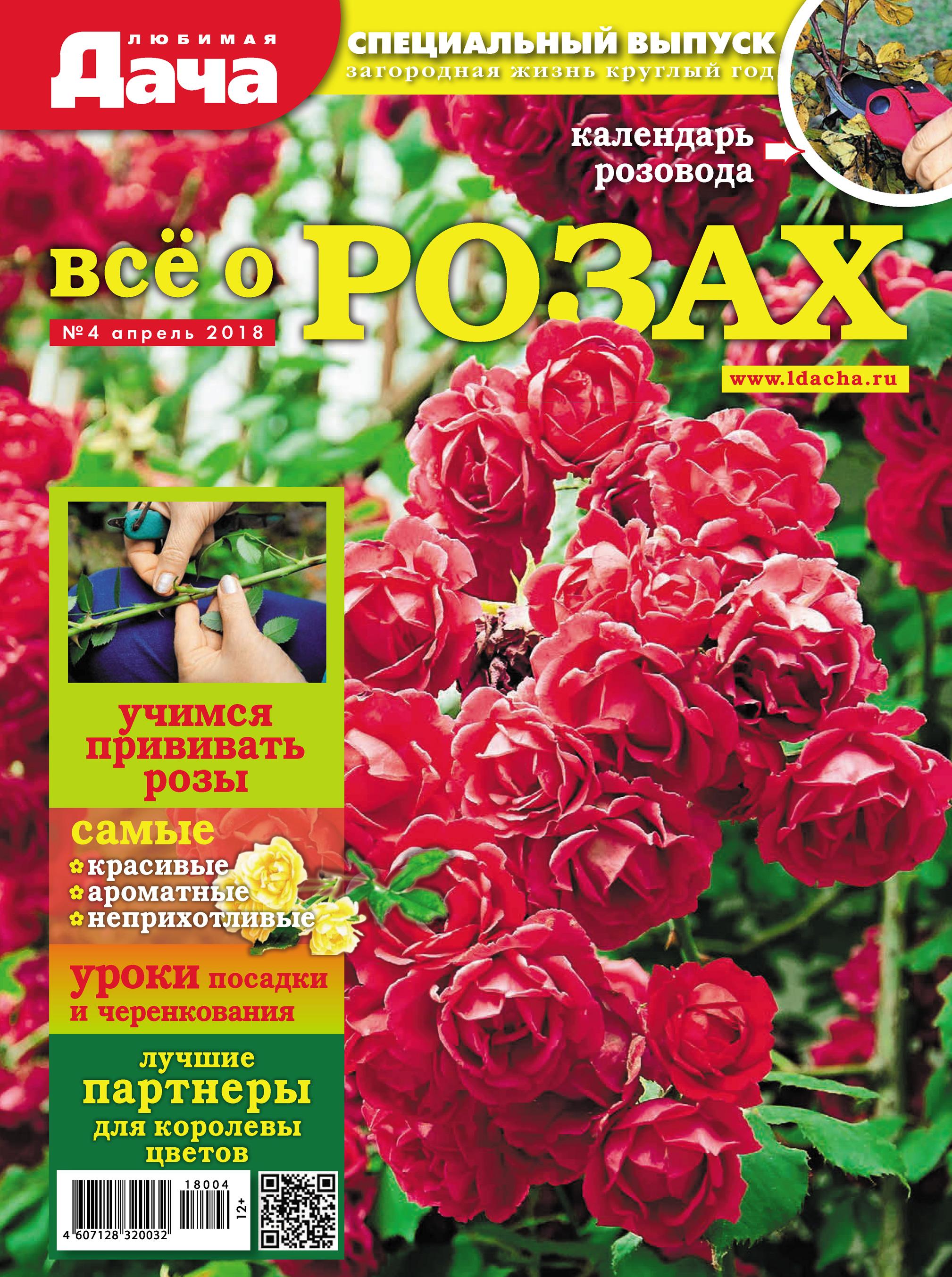Любимая дача. Спецвыпуск №04/2018. Всё о розах