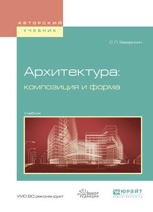 Архитектура: композиция и форма. Учебник для вузов