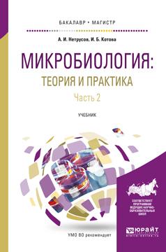 Микробиология: теория и практика в 2 ч. Часть 2. Учебник для бакалавриата и магистратуры