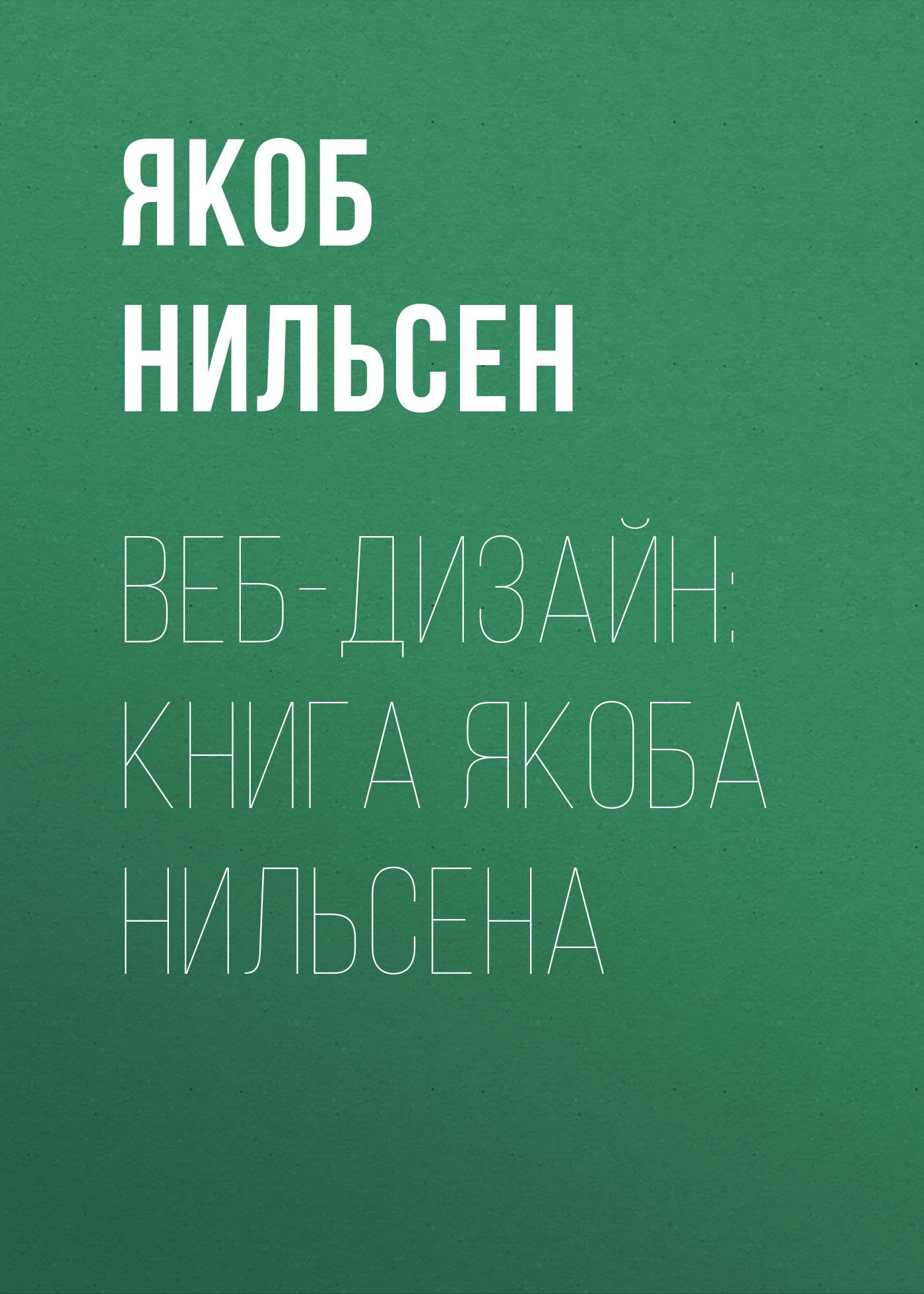 Веб-дизайн: книга Якоба Нильсена