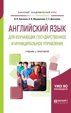 Английский язык для изучающих государственное и муниципальное управление. Учебник и практикум для академического бакалавриата