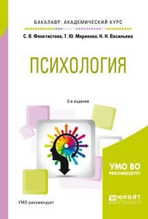 Психология 2-е изд., испр. и доп. Учебное пособие для академического бакалавриата