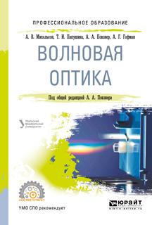 Волновая оптика. Учебное пособие для СПО