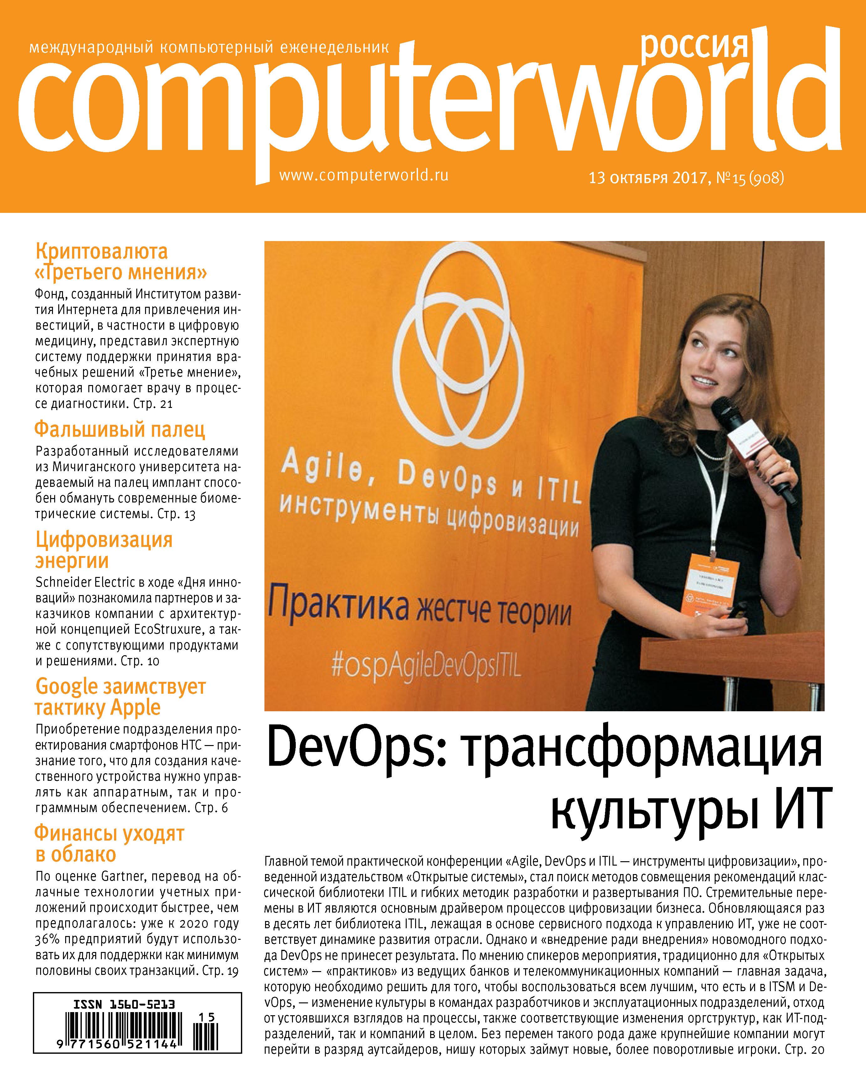 Журнал Computerworld Россия №15\/2017