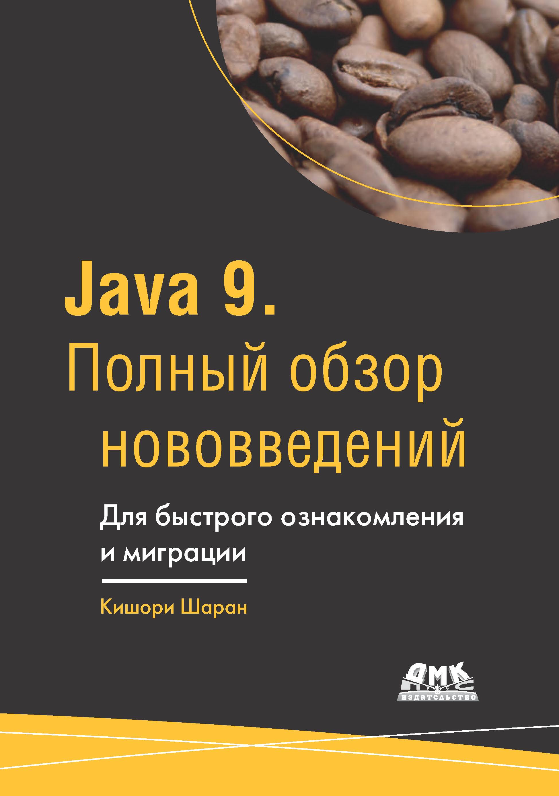 Java 9. Полный обзор нововведений. Для быстрого ознакомления и миграции