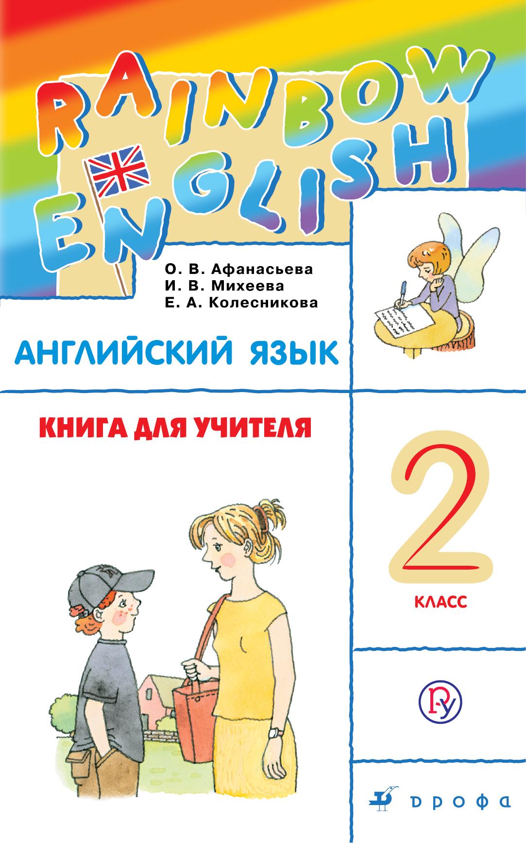 Книга для учителя к учебнику О. В. Афанасьевой, И. В. Михеевой «Английский язык. 2 класс»